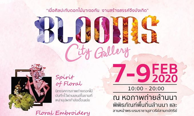 Blooms City Gallery